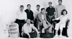 Top (l-r): Victor Ben-Sahal , Nissim Attias, Amir Argi, Moshe Algrabli, Moty Levy. Middle: Yuval Yurman, Rachel Kraus. Bottom: Oudi Zohar